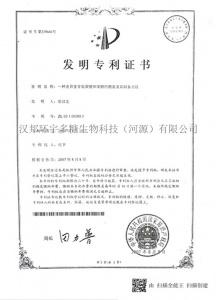 一种含异麦芽低聚糖和果糖的糖浆及其制备方法专利证书