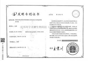 简便分高血清高密度脂蛋白及其亚铅分试剂盒的制备方法专利证书