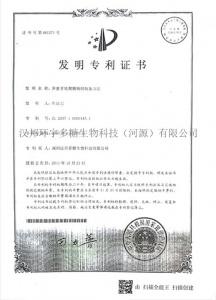 异麦芽低聚糖铜的制备方法专利证书
